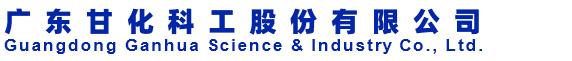 江门甘蔗化工厂(集团)股份有限公司官方网站—广东甘化(000576)